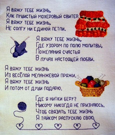 Стихи реклама про вязание крючком