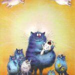 синие коты