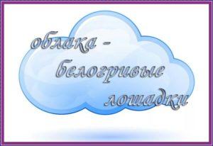 открытки с облаками